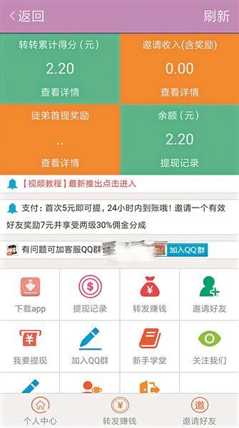 """在家网络赚钱分享微信文章赚钱 """"赚客""""月入千元?已有人中招"""