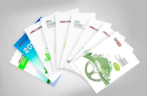 江汽2020社会责任报告:创新与责任同行