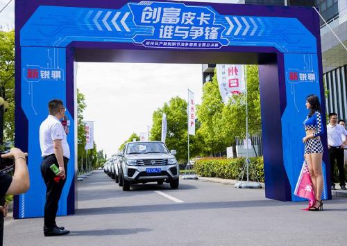 郑州日产新锐骐节油决赛 发动机受热捧