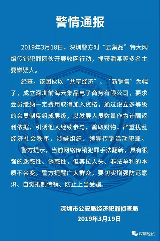 微博@深圳经侦 图