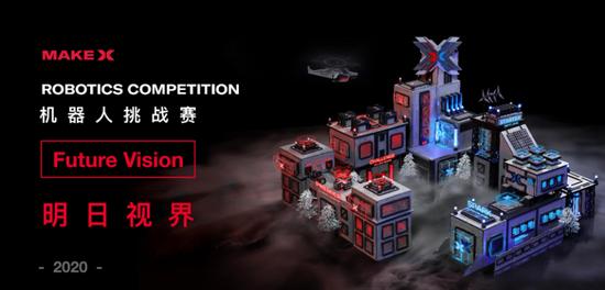 2020 童心制物MakeX机器人挑战赛全新赛项