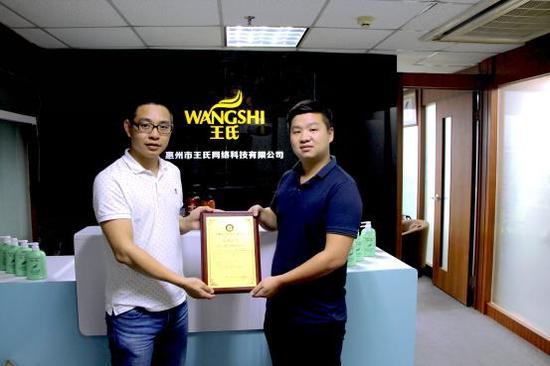 2016年6月9日授權旗下控股子公司惠州市王氏網絡科技有限公司負責互聯網渠道所有業務。