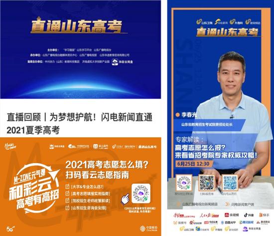 5G云服务赋能高考资讯服务新可能 中国移动动感地带、和彩云网