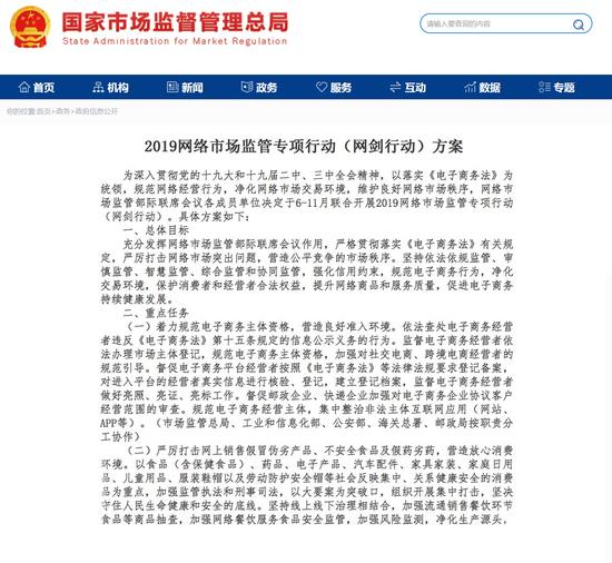 (八部委2019网络市场监管专项行动方案)