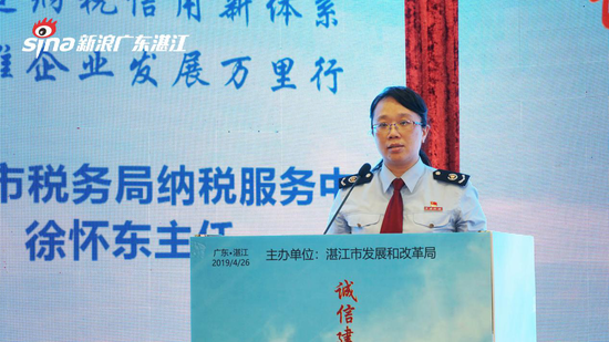 湛江市税务局纳税服务中心主任徐怀东做《打造纳税信用新体系,助推企业发展万里行》信用案例分享