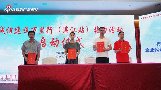 行业协会代表签署承诺书,分别为:湛江银行同业公会、湛江市汽车行业协会、湛江市跨境电子商务行业协会、湛江市保险行业协会