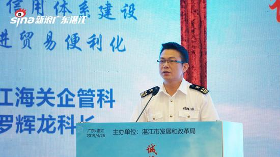 湛江海关企管科科长罗辉龙做《推动信用体系建设,促进贸易便利化》信用案例分享