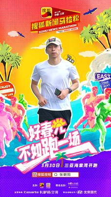 张柏芝、谭晶、印小天等三亚开跑 海滩上马拉松将全程直播