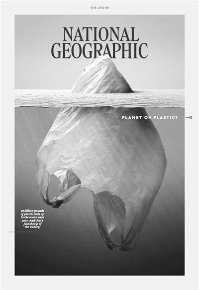 """争当不""""塑""""之客 减轻塑料污染"""