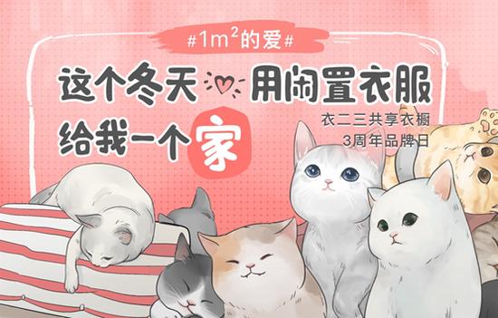衣二三践行:用闲置衣物给流浪猫一个家