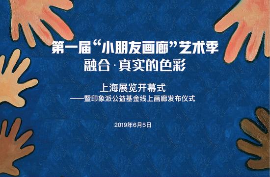 首届小朋友画廊艺术季画展上海开幕