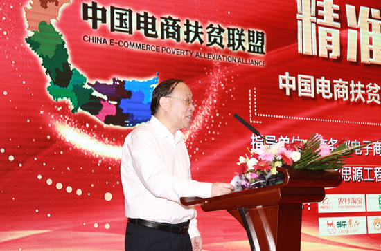 王炳南副部长出席活动并致辞