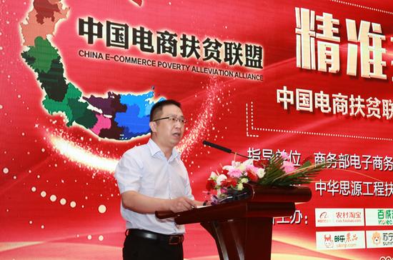 """贵州省商务厅党组成员、副厅长沈新国希望借助中国电商扶贫联盟帮助""""黔货出山"""",造福贵州父老乡亲。"""