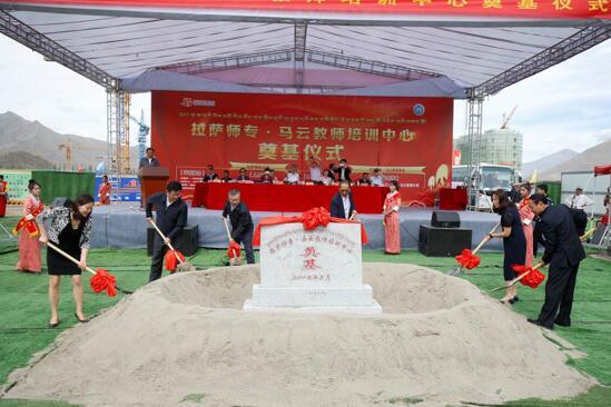 """""""马云教师培训中心""""大楼在拉萨师专新校区内正式奠基。"""