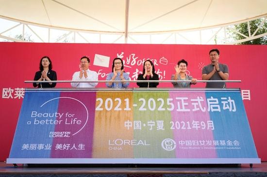 """欧莱雅""""美丽事业,美好人生"""" 美妆公益培训项目新五年战略合作启动仪式"""