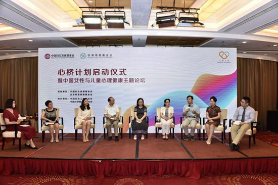 中国女性与儿童心理健康主题论坛