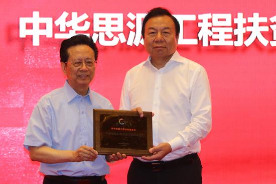 陈昌智副委员长为李晓林颁发中国电商扶贫联盟主席证牌和证书
