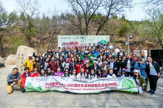 康菲中国80余名员工及家属开展绿色生态挑战活动