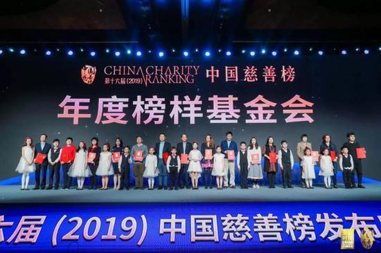 第十六届(2019)中国慈善榜在京发布