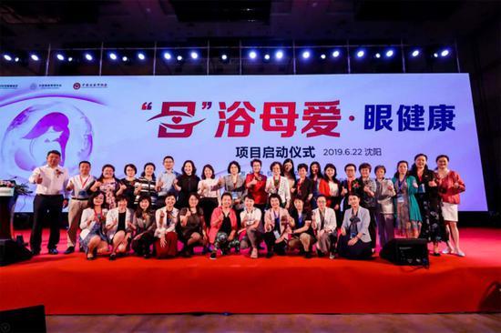 """中国妇女发展基金会""""目""""浴母爱·眼健康项目启动"""