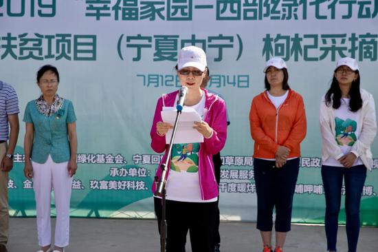"""""""幸福家园—西部绿化行动""""生态扶贫项目负责人黄红致辞。中国绿化基金会供图"""