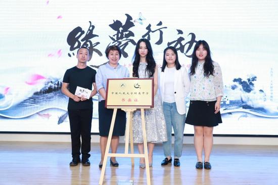 人大附中书画社为新任社长王艺凝授牌