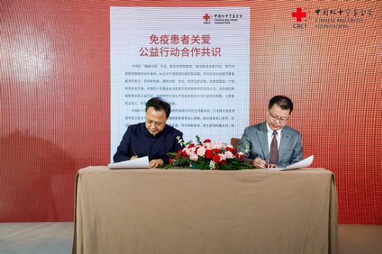 《免疫患者关爱公益行动合作共识》签署