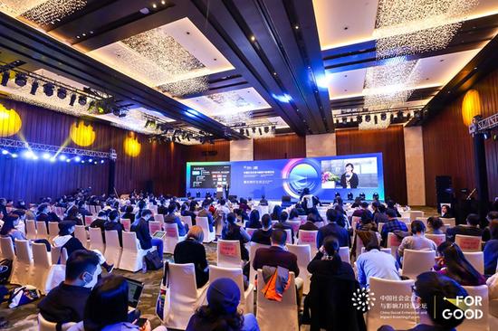 中国社会企业与影响力投资论坛2020年会闭幕论坛现场