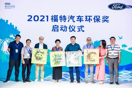 """2021""""福特汽车环保奖""""全面启动"""