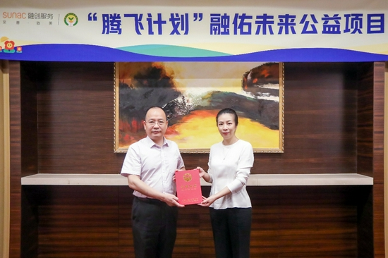 中国儿基会携手融创服务集团启动社区文化建设计划