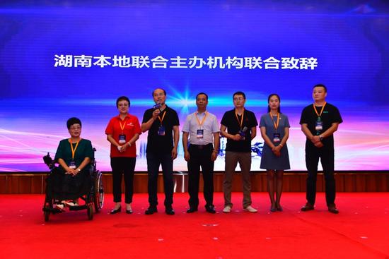 插图:7家湖南本地联合主办机构联合致辞