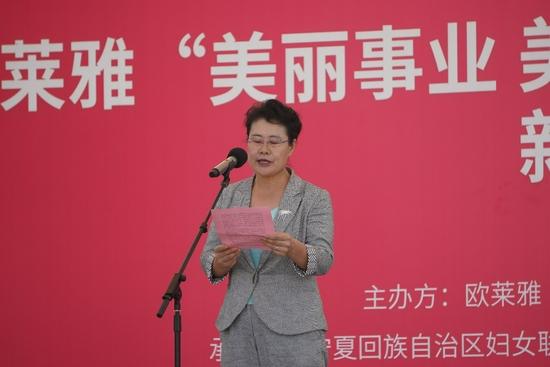 宁夏妇联副主席李咏梅女士到场致辞