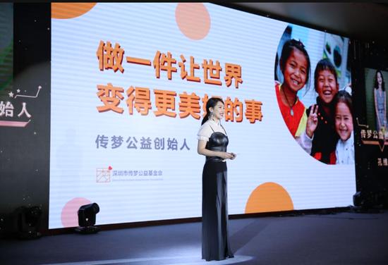 """传梦公益创始人孔维现场分享""""做一件让世界变得更美好的事"""""""