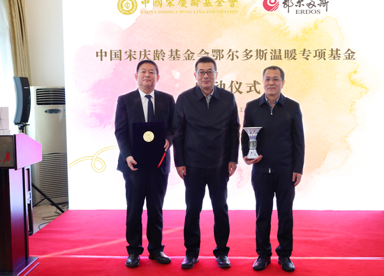 中国宋庆龄基金会井顿泉副主席向鄂尔多斯资源股份有限公颁发荣誉证书和共襄善举杯