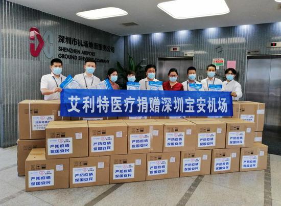 艾利特医疗公益捐赠机场航运系统
