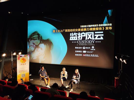 《监护风云》观影会:电影与公益跨界,呼吁反家暴