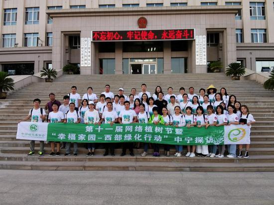 """7月13日,""""幸福家园-西部绿化行动""""中宁探访交流活动在中宁县政府举办。中国绿化基金会供图"""