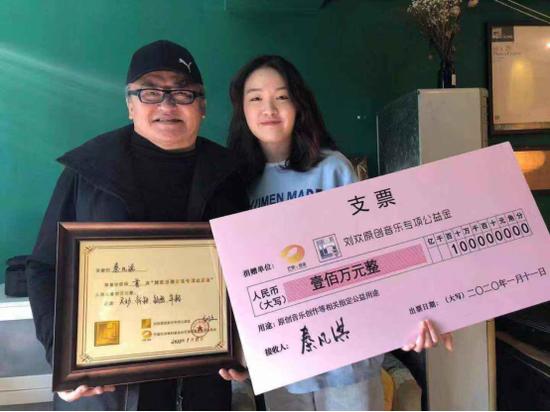 """秦凡淇获首届""""刘欢原创音乐专项公益金"""""""