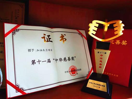 """""""加油木兰""""项目荣获第十一届""""中华慈善奖"""""""