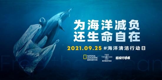 国家地理中文网暨华夏地理正式启动海洋清洁行动日
