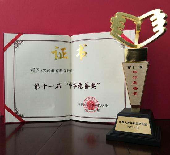 中华思源工程扶贫基金会第七次荣获中华慈善奖