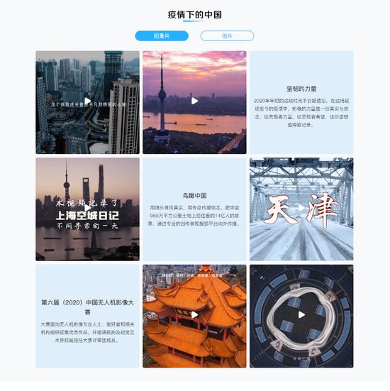 第六届中国无人机影像大赛公布入围名单公布