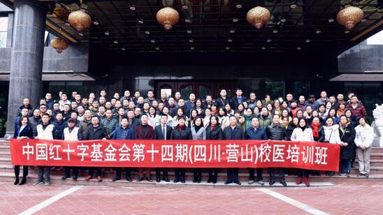 中国红基会第十四期校医培训班。