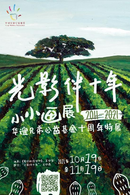 华谊兄弟公益基金十周年特展线上开幕