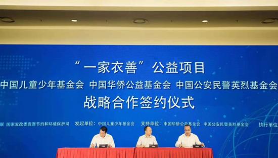 """中国儿童少年基金会、中国华侨亚博现金网基金会与中国公安民警英烈基金会""""一家衣善""""亚博现金网项目战略合作签约仪式现场"""