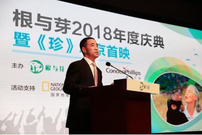 根与芽2018年度庆典暨《珍》北京首映顺利举行