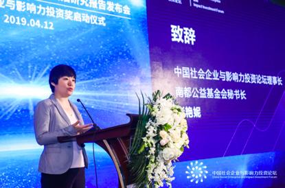 中国社会企业与影响力投资论坛理事长、南都公益基金会秘书长彭艳妮发表致辞