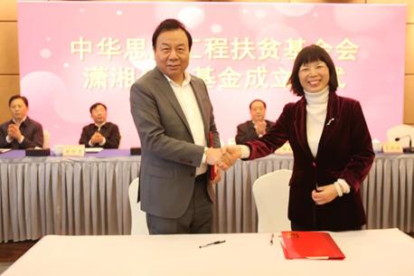 民建湖南省委会发起成立潇湘公益基金