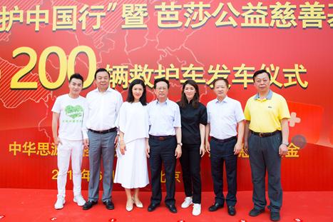 时尚集团将继续与中华思源工程扶贫基金会深入合作,共同助力我国扶贫及公益慈善事业
