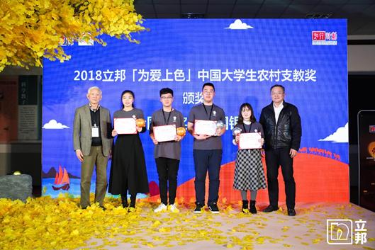 2018年立邦'为爱上色'中国大学生农村支教奖金、银奖获奖代表